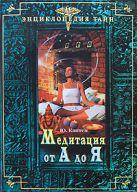 Каптен Ю.Л. - Медитация от А до Я' обложка книги