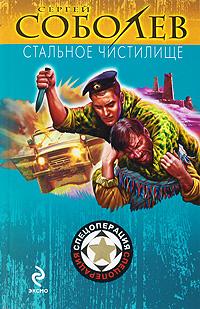 Спецоперация. Лучшие романы Соболева о силовых структурах (обложка)