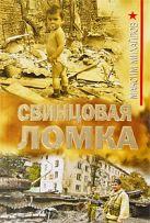 Михайлов М. - Свинцовая ломка: роман' обложка книги