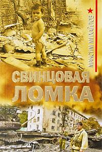 Свинцовая ломка: роман Михайлов М.