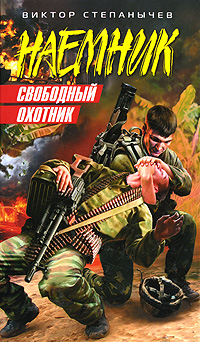 Свободный охотник: роман Степанычев В.