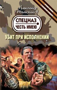 Убит при исполнении: роман Тамоников А.А.