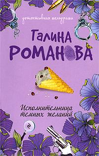 Исполнительница темных желаний: роман Романова Г.В.
