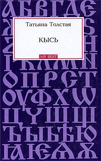 Кысь: роман