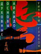 Уильям Г. - Духовные основы айкидо' обложка книги