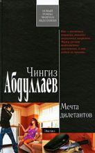Мечта дилетантов: роман