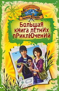 Большая книга летних приключений: повести Веркин Э.