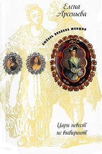 Цари невест не выбирают: новеллы