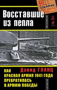 Восставшие из пепла. Как Красная Армия 1941 года превратилась в Армию Победы