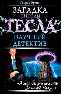 Загадка Николы Тесла. Научный детектив