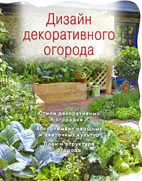 Дизайн декоративного огорода Ефимова Т.