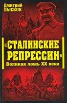 Лысков Д.Ю. - Сталинские репрессии. Великая ложь XX века' обложка книги