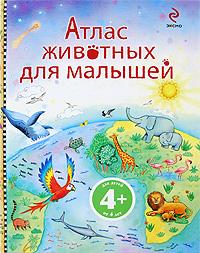 4+ Атлас животных для малышей Мэскелл Х.