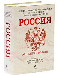 Россия: Автобиография