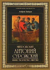 Митрополит Антоний Сурожский. Жизнь, творчество, миссия