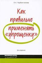 Курбангалеева О.А. - Как правильно применять упрощенку. 3-е изд., перераб. и доп.' обложка книги
