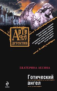 Готический ангел: роман
