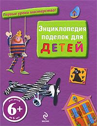 6+ Энциклопедия поделок для детей