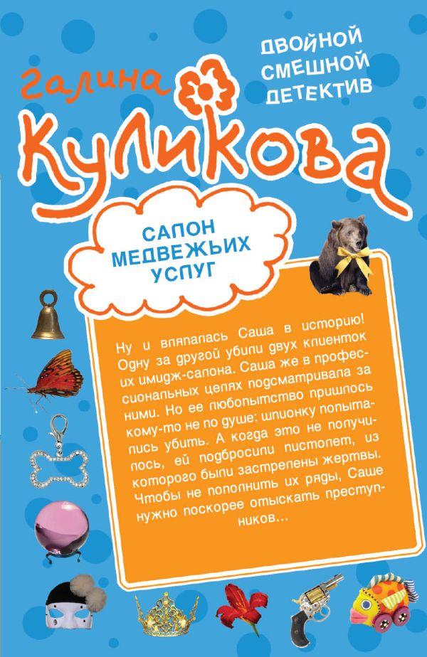 Салон медвежьих услуг. Рецепт дорогого удовольствия: повести Куликова Г.М.