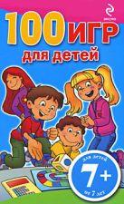 7+ 100 игр для детей. (голубой блокнот)