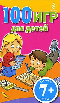 7+ 100 игр для детей. (розовый блокнот)