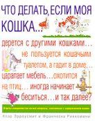 Эрроусмит К., Риккамини Ф. - Что делать, если моя кошка...' обложка книги