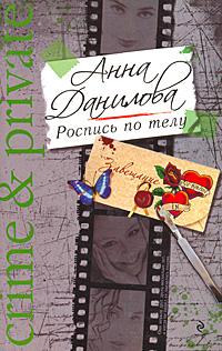 Роспись по телу: роман Данилова А.В.