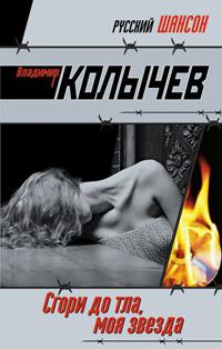 Сгори дотла, моя звезда!: роман