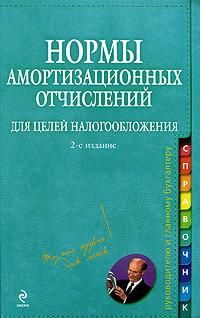 Справочник: руководителю и главному бухгалтеру (обложка)