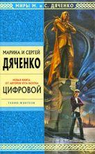 Дяченко М.Ю., Дяченко С.С. - Цифровой' обложка книги