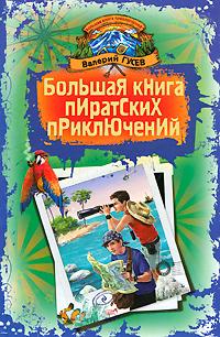 Большая книга пиратских приключений: повести Гусев В.Б.