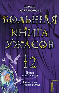 Большая книга ужасов. 12: Духи зазеркалья. Талисман богини тьмы: повести