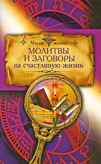 Магия жизни (обложка)