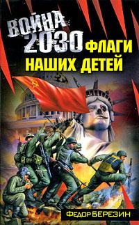 Война 2030: роман