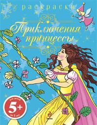 Раскраски. Приключения принцессы книги проф пресс постаничная вырубка сказочные принцессы