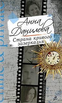 Страна кривого зазеркалья: повесть Данилова А.В.