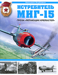 """Истребитель МиГ-15. Гроза """"Летающих крепостей"""" - фото 1"""