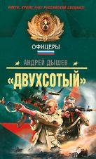 Дышев А.М. - Двухсотый: роман' обложка книги