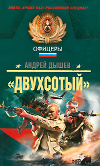 "Двухсотый"": роман Дышев А.М."