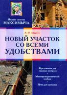 Андреев А.М. - Новый участок со всеми удобствами' обложка книги