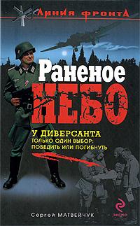 Раненое небо: роман Матвейчук С.