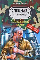 Дышев А.М. - Закрытая зона: повесть' обложка книги