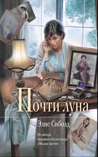 Почти луна: роман Сиболд Э.