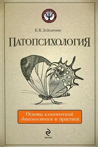 Патопсихология. Основы клинической диагностики и практики. 2-е изд., перераб. и доп.
