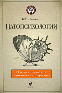 Патопсихология. Основы клинической диагностики и практики. 2-е изд., перераб. и доп. Зейгарник Б.В.