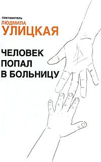 Человек попал в больницу Улицкая Л.Е. сост.