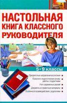 Артюхова И.С. - Настольная книга классного руководителя: 5-9 классы' обложка книги