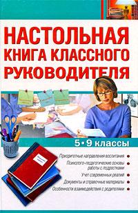 Настольная книга классного руководителя: 5-9 классы Артюхова И.С.