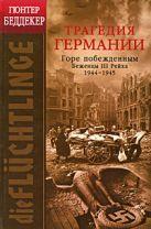 Беддекер Г. - Трагедия Германии: Горе побежденным!: беженцы III Рейха. 1944-1945 гг.' обложка книги