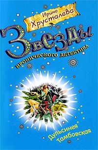 Дульсинея Тамбовская: роман